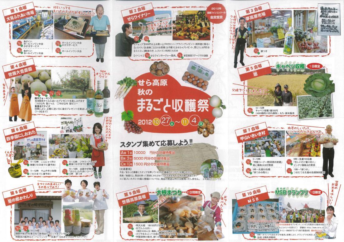 2012せら高原秋のまるごと収穫祭1