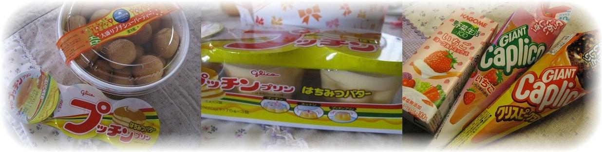 プッチンプリン、はちみつバター味