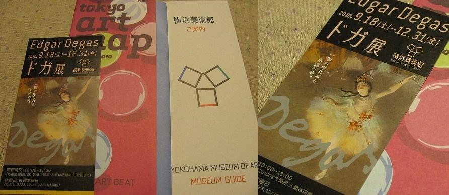 _20101122横浜美術館ドガ展
