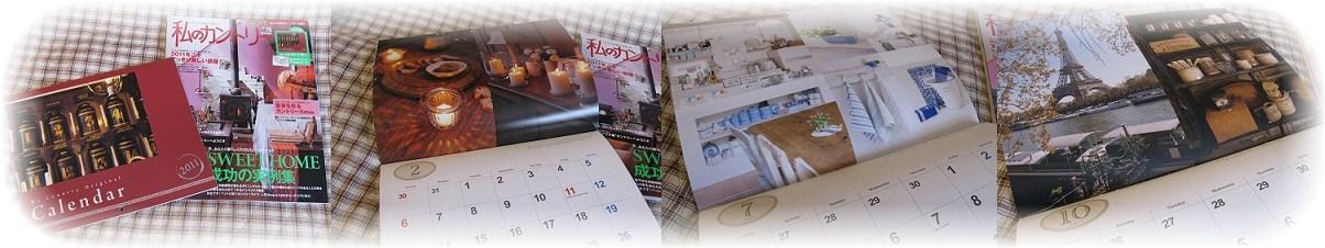 _私カン2010カレンダー