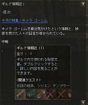 ギルド情報誌1