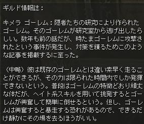 ギルド情報誌2