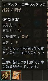 +7ヨギ杖