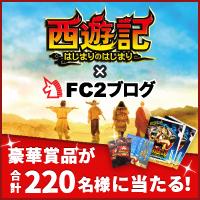saiyukiportal_banner01.jpg