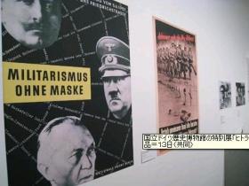 国立ドイツ歴史博物館の特別展「ヒトラーとドイツ人」の展示品
