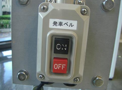 発車メロディボタン