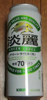 淡麗GREEN LABEL(KIRIN)