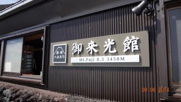 fujisan23
