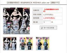 hp-mishka-bear-05.jpg