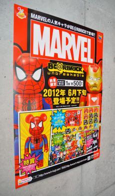 maevel-bearbrick-shop-poster.jpg