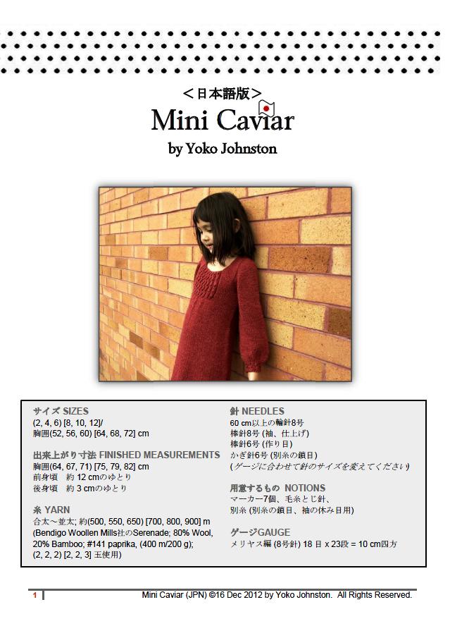 Mini Caviar JPN