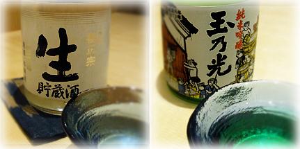 明石(冷酒)