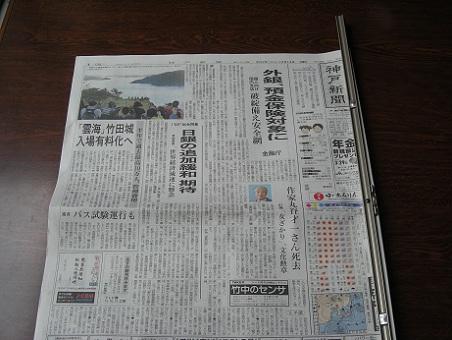 天空の城『竹田城』 神戸新聞記事