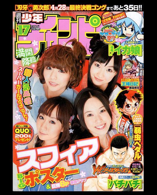 週刊 少年チャンピオン 2011年17号