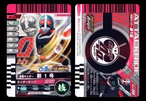 No,P-209 仮面ライダー新1号
