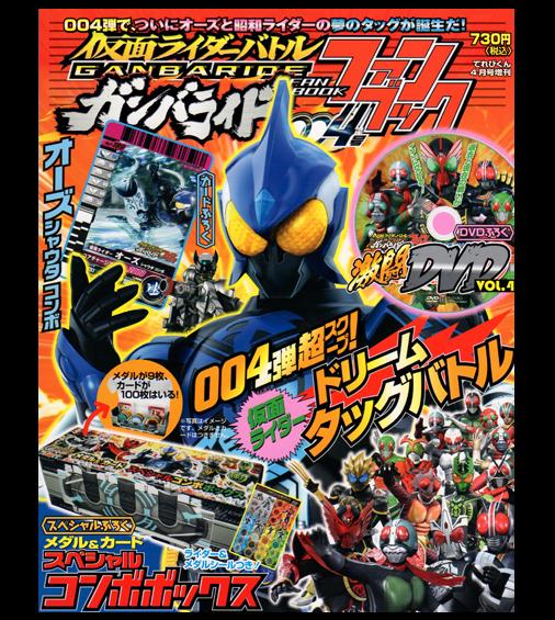 仮面ライダーバトルガンバライドファンブック 004号
