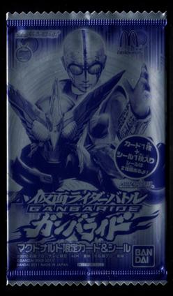 仮面ライダーバトルガンバライド マクドナルド限定カード&シール第3弾 パッケージ