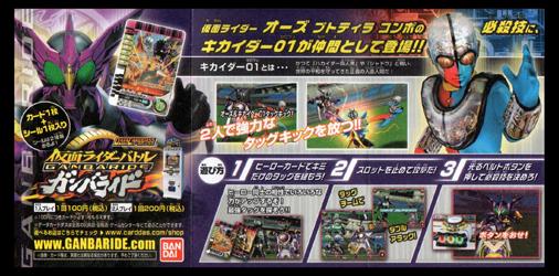 仮面ライダーバトルガンバライド マクドナルド限定カード&シール第3弾 ミニブック