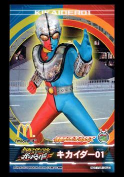 仮面ライダーバトルガンバライド マクドナルド限定カード&シール 人造人間キカイダー01