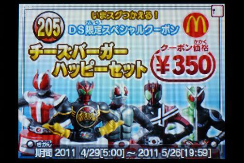 マクドナルド DS限定スペシャルクーポン チーズバーガーハッピーセット