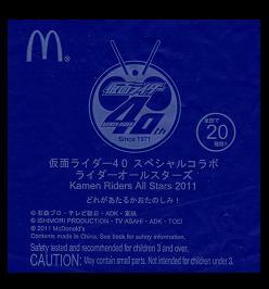 マクドナルド ハッピーセット 仮面ライダー40周年 スペシャルコラボ ライダーオールスターズ 袋