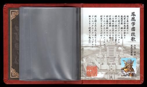 神羅万象チョコ 鳳凰学園キャンペーン Wチャンス賞 ミニファイル