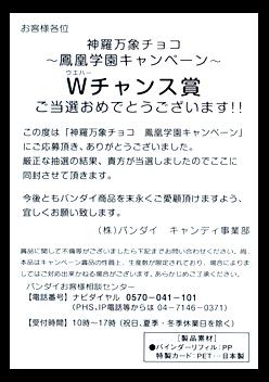 神羅万象チョコ 鳳凰学園キャンペーン Wチャンス賞 ペーパー