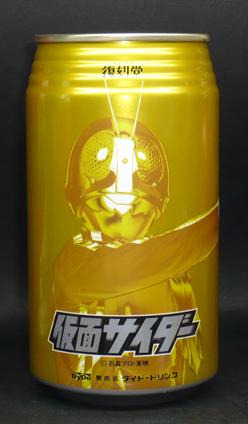 仮面サイダー第3弾 仮面ライダー新1号(ゴールド缶)