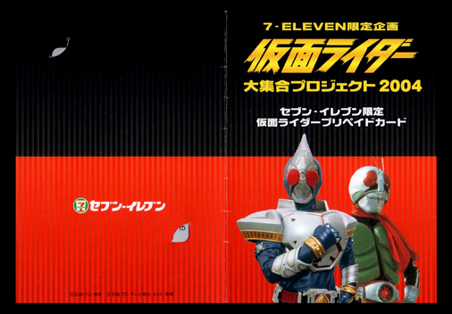 セブンイレブン限定 仮面ライダー大集合プロジェクト2004 仮面ライダープリペイドカード