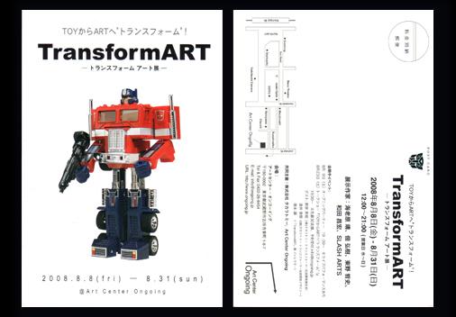 現代芸術展 トランスフォームアート展 ポストカード