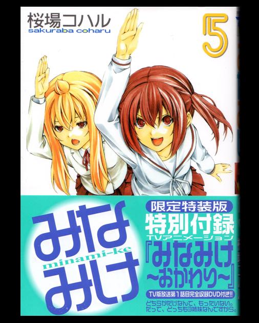 みなみけ 5巻限定特装版 桜場コハル