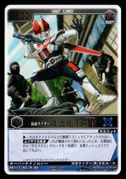 RK-242 仮面ライダーミニ電王 ソードフォーム