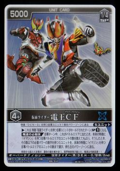 RK-241 仮面ライダー電王 クライマックスフォーム