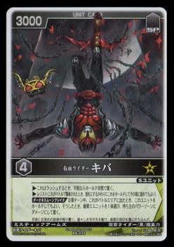 RK-245 仮面ライダーキバ キバフォーム