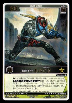 RK-246 仮面ライダーキバ ガルルフォーム