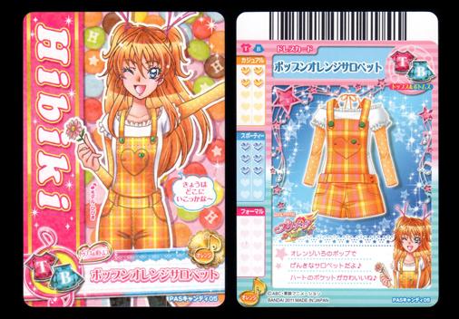 PASキャンディ05 ポップンオレンジサロペット(北条響)