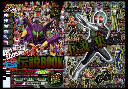 仮面ライダーバトルガンバライド パーフェクト伝説BOOK