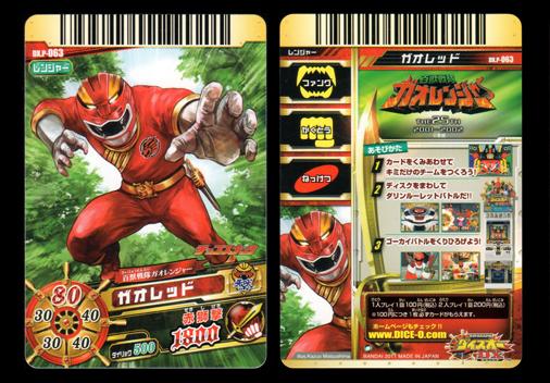 ダイスオー DX,P-063 百獣戦隊ガオレンジャー ガオレッド