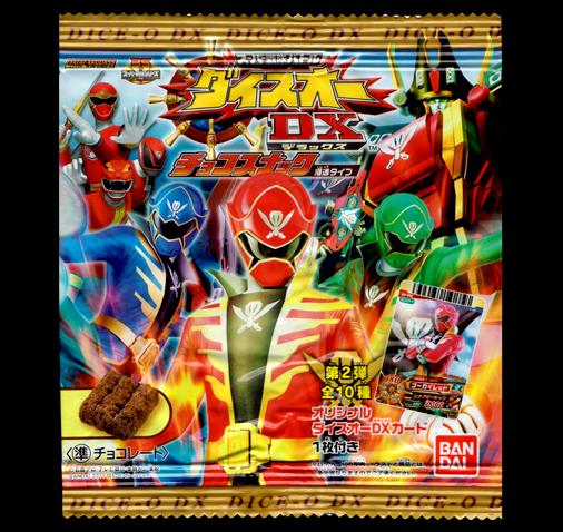 スーパー戦隊バトルダイスオーDX チョコスナック第2弾 パッケージ