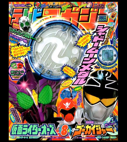 テレビマガジン 2011年8月号