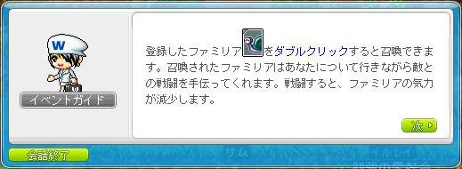 NPC・イベントガイド