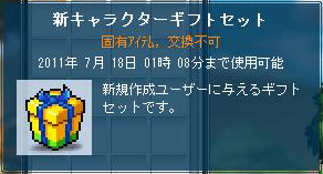 消費・新キャラクターギフトセット