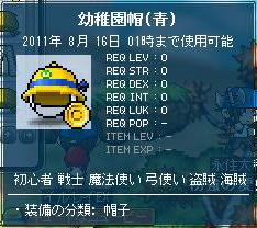 装備・幼稚園帽(青)