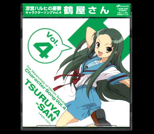 「涼宮ハルヒの憂鬱」キャラクターソング vol.4 鶴屋さん