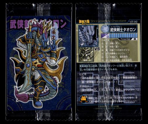 神羅万象チョコ 七天の覇者 七天 042 武侠剣士タオロン