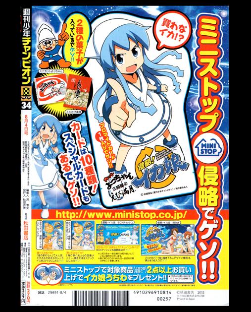週刊 少年チャンピオン 2011年34号
