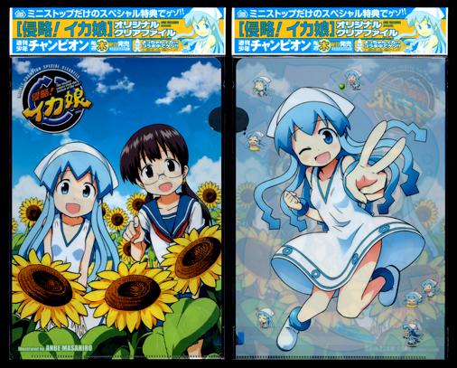 ミニストップ限定 週刊 少年チャンピオン 2011年34号付属 侵略!イカ娘 オリジナルクリアファイル
