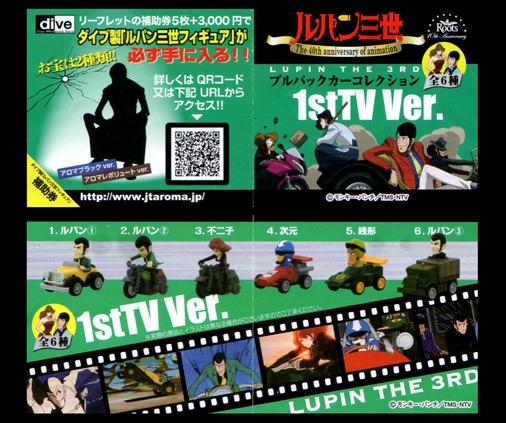 JT Roots 10thアニバーサリー ルパン三世 プルバックカーコレクション 1stTV Ver, ミニブック
