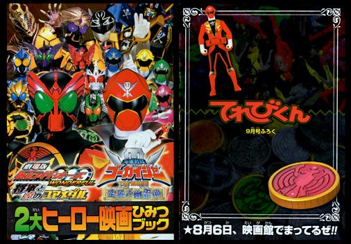 2大ヒーロー映画ひみつブック(てれびくん 2011年9月号付録)