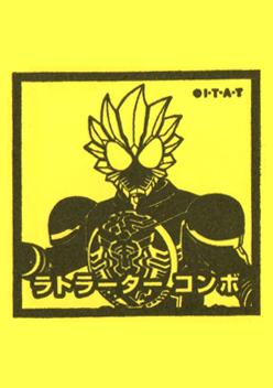 新橋駅 仮面ライダーオーズ ラトラーターコンボ
